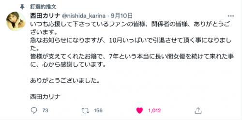 最美混血處女!被綁成癖的西田カリナ引退!